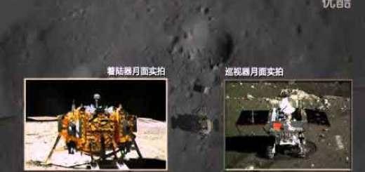Cool Video Chang'e 3